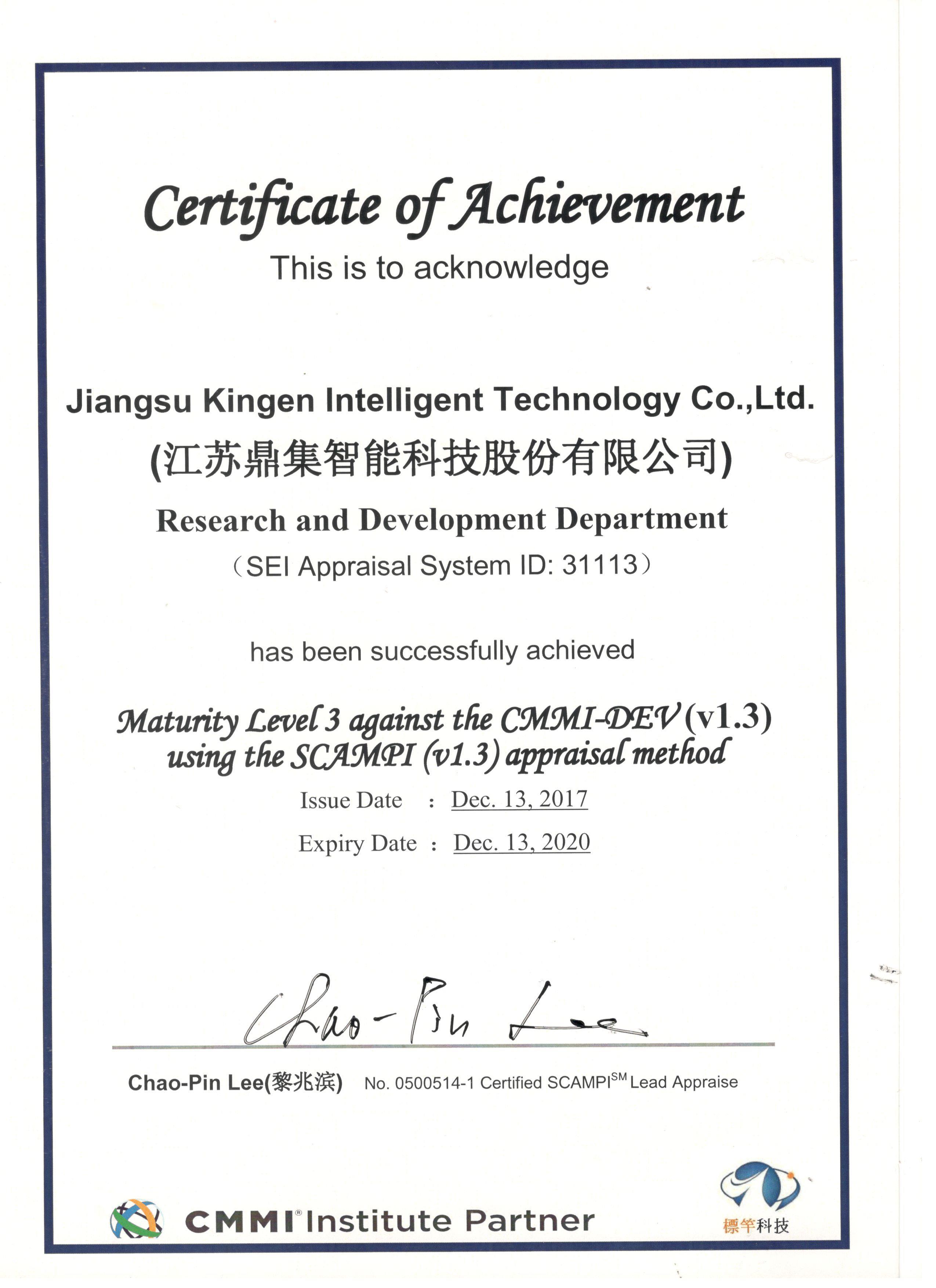 CMMI認證證書.jpg